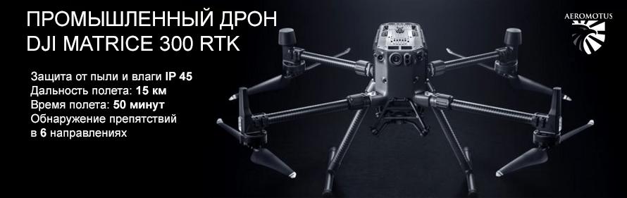 Купить Matrice 300 RTK
