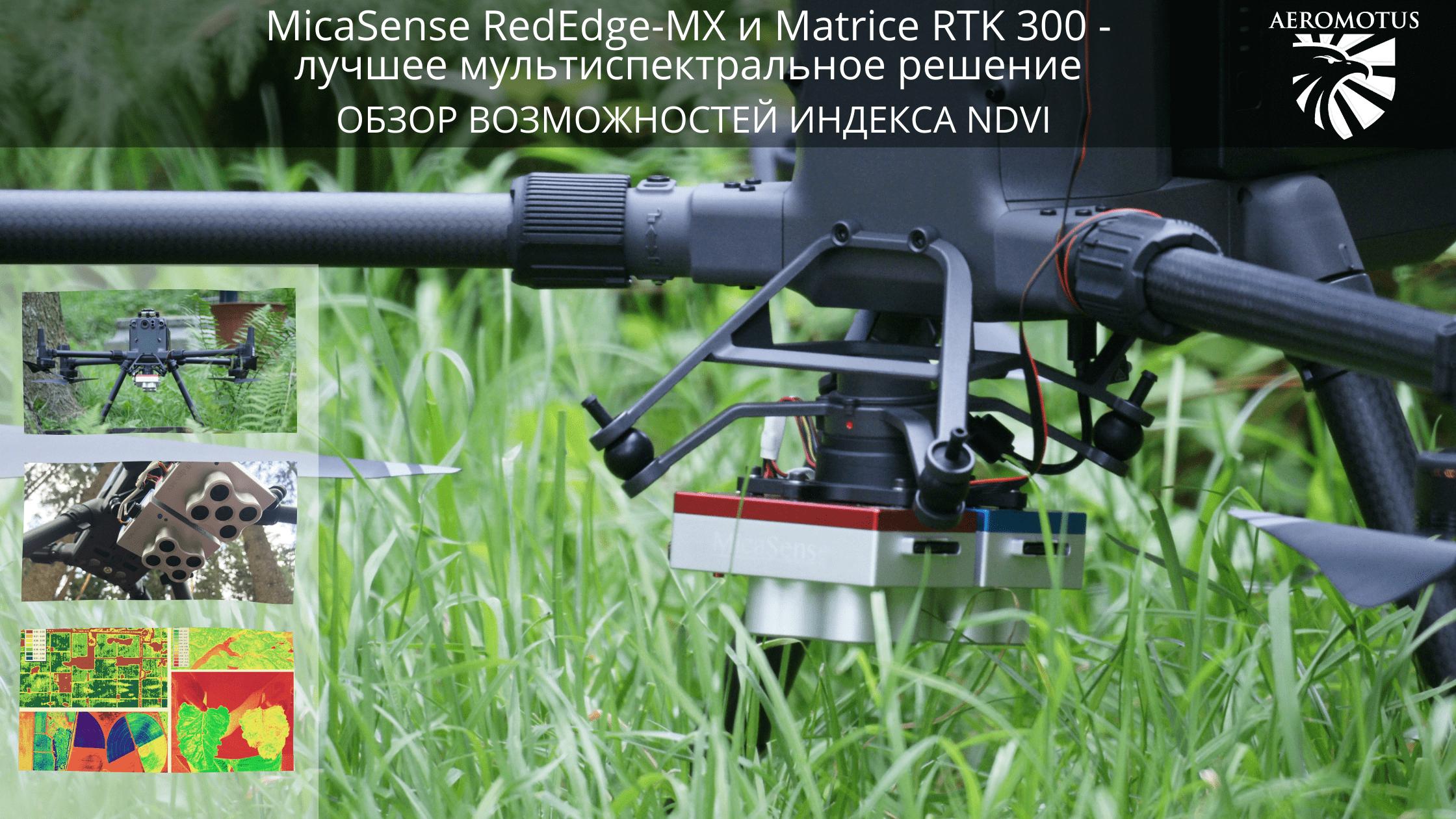 MicaSense Rededge MX Dual на M300